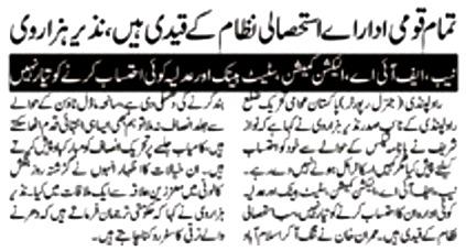 Pakistan Awami Tehreek  Print Media Coverage DAILY NEWS MART PAGE 02