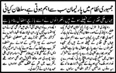 Pakistan Awami Tehreek  Print Media Coverage DAILY NEWS MART PAGE=02