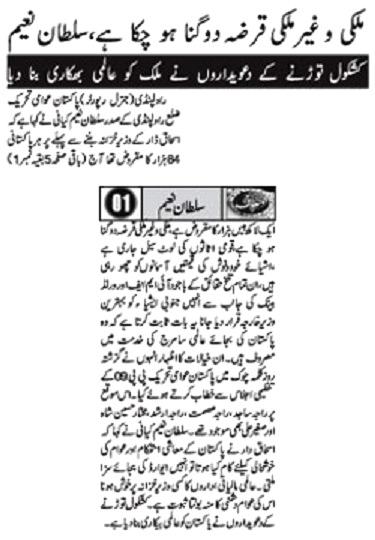 Pakistan Awami Tehreek  Print Media Coverage DAILY AUSAF PAGE-09