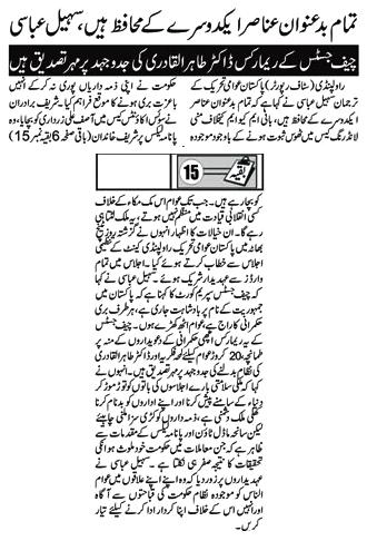 Pakistan Awami Tehreek  Print Media Coverage DAILY NEWS MART
