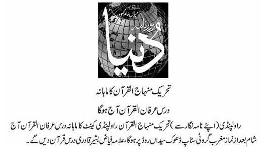 Pakistan Awami Tehreek  Print Media Coverage DAILY DUNYA PAGE 09