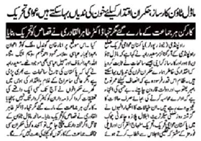 Pakistan Awami Tehreek  Print Media Coverage DAILY PAKISTAN RWP PAGE-02