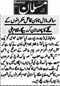 Pakistan Awami Tehreek  Print Media Coverage Daily Musalmam Page 2