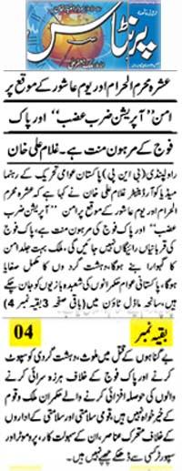 Mustafavi Student Movement Print Media Coverage Daily Printas Back Page