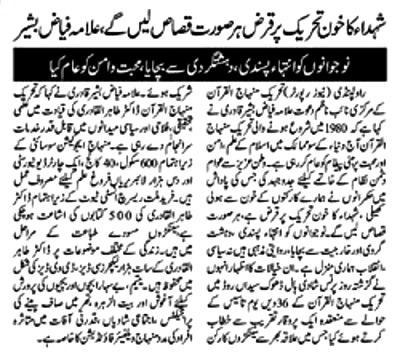 Pakistan Awami Tehreek  Print Media Coverage DAILY PAKISTAN RWPPAGE-02