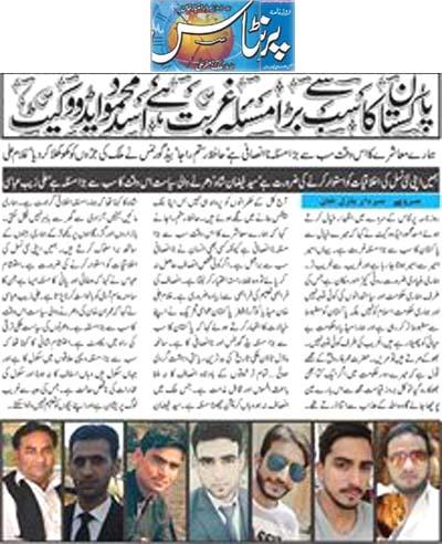 Pakistan Awami Tehreek  Print Media Coverage Daily Printas Front Page
