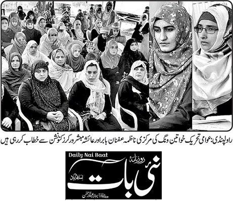 Pakistan Awami Tehreek  Print Media Coverage DAILY NAI BAAT PAGE-03
