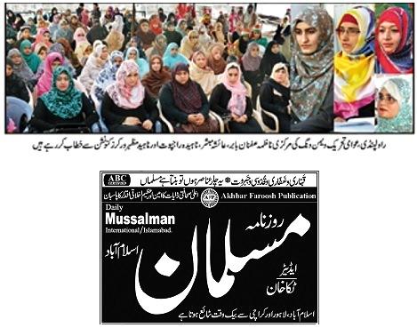 Pakistan Awami Tehreek  Print Media Coverage DAILY MUSALMAN PAGE-02