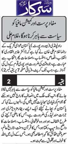 Pakistan Awami Tehreek  Print Media Coverage Daily Sarkar Page 2