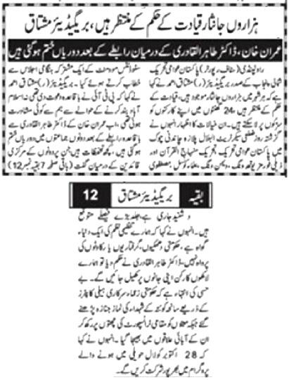 Pakistan Awami Tehreek  Print Media Coverage DAILY PAKISTAN RWE-02P PAG