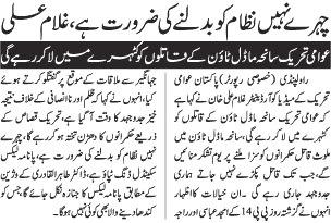 Pakistan Awami Tehreek  Print Media Coverage DAILY JEHAN PAKISTAN PAGE-03