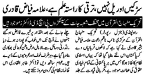 Mustafavi Student Movement Print Media Coverage DAILY NEWS MART PAGE 02