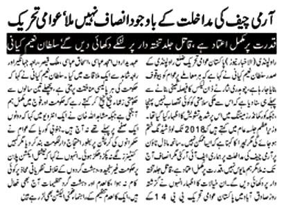 Pakistan Awami Tehreek  Print Media Coverage DAILY AL AKHBAR PAGE-02