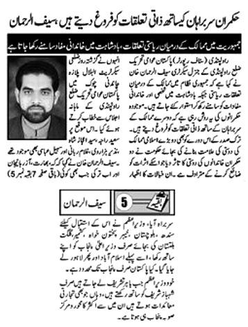 Pakistan Awami Tehreek  Print Media Coverage DAILY JINNAH PAGE-02