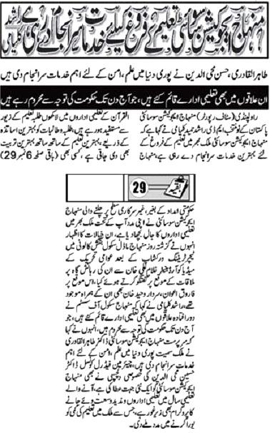 Pakistan Awami Tehreek  Print Media Coverage DAILY METROWATCH BACK PAGE-