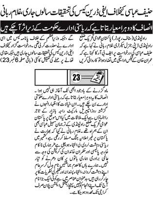 Pakistan Awami Tehreek  Print Media Coverage DAILY METROWATCH BACK PAGE