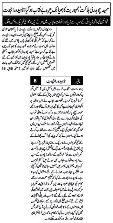 Pakistan Awami Tehreek  Print Media Coverage DAILY NAWA I WAQT PAGE-05
