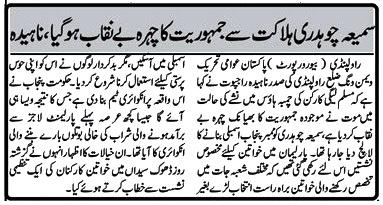 Pakistan Awami Tehreek  Print Media Coverage DAILY SARKAR PAG-02