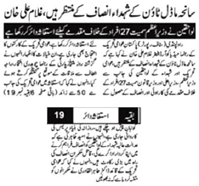 Mustafavi Student Movement Print Media Coverage DAILY PAKISTAN RAWALPINDI PAGE-02