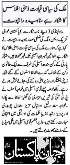 Pakistan Awami Tehreek  Print Media Coverage DAILY JAHAN PAKISTAN
