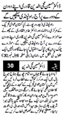 Pakistan Awami Tehreek  Print Media Coverage DAILY PAKISTAN ISLAMABAD PAGE-02