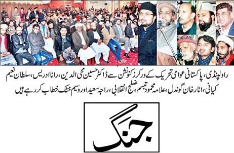 Pakistan Awami Tehreek  Print Media Coverage DAILY JANG PAGE-16