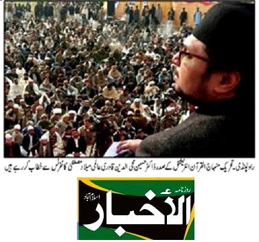 Pakistan Awami Tehreek  Print Media Coverage DAILY AL AKHBAR PAHE-02