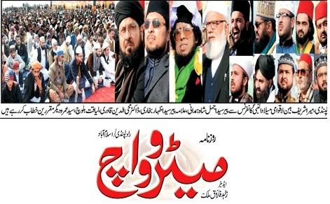 Pakistan Awami Tehreek  Print Media Coverage DAILY METRO WATCH BACK PAGE
