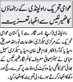 Pakistan Awami Tehreek  Print Media Coverage DAILY JEHAN PAKISTAN PAGE-09