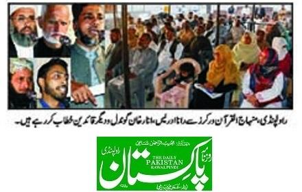 Mustafavi Student Movement Print Media Coverage DAILY PAKISTAN RAWALPINDI