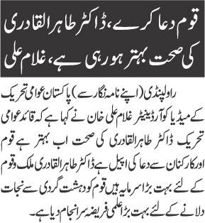 Mustafavi Student Movement Print Media Coverage DAILY JEHAN PAKISTAN PAGE-02