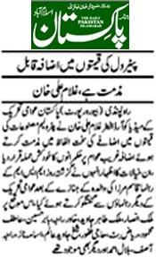 Mustafavi Student Movement Print Media Coverage Daily Pakistan (Niazi) Page 2