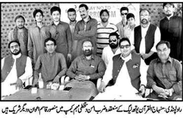 Pakistan Awami Tehreek  Print Media Coverage DAILY AL SHARQ PAGE-02