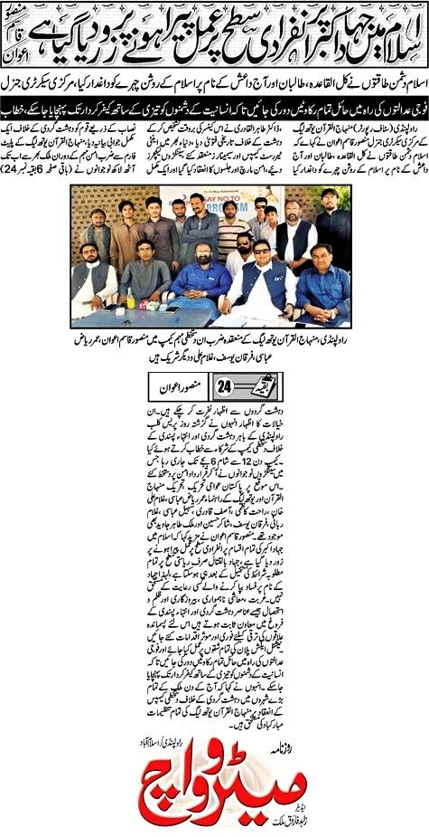 Pakistan Awami Tehreek  Print Media Coverage DAILY METREOWATCH BACK PAGE