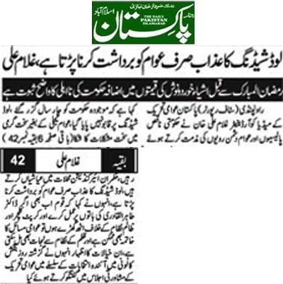 Pakistan Awami Tehreek  Print Media Coverage Daily Pakiatan (Niazi) Page 2