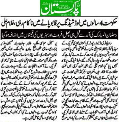 Pakistan Awami Tehreek  Print Media Coverage Daily Pakiatan (Shami) Page 2