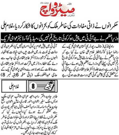 Mustafavi Student Movement Print Media Coverage Daily Metrowatch Page 2