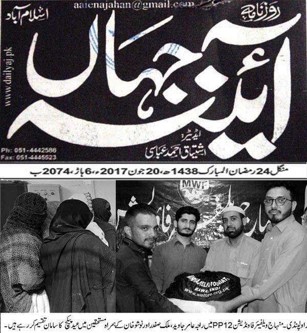 Pakistan Awami Tehreek  Print Media Coverage Daily Aeeina Jahan Page 2
