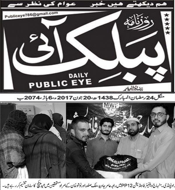 Pakistan Awami Tehreek  Print Media Coverage Daily Public Eye Page 2