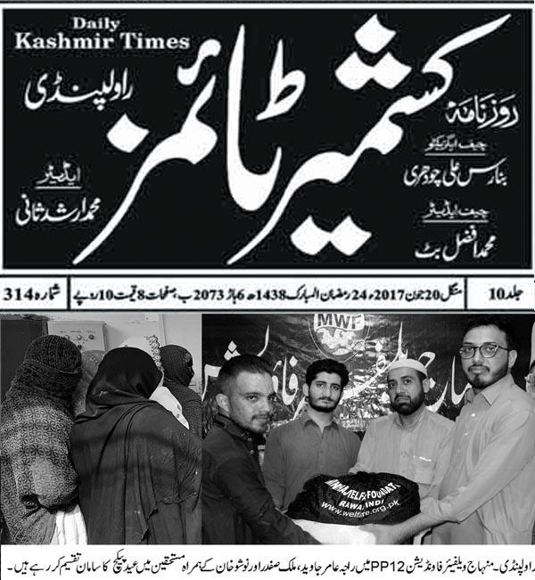 Pakistan Awami Tehreek  Print Media Coverage Daily Kashmir Times  Page 2