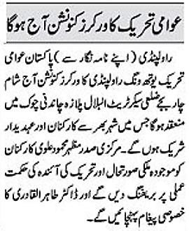 Pakistan Awami Tehreek  Print Media Coverage DAILY JAHAN PAKISTAN PAHE-09