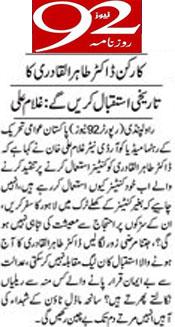 Pakistan Awami Tehreek  Print Media Coverage Daily-92-Page-9