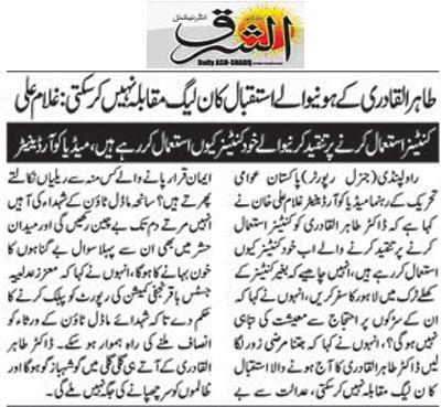 Pakistan Awami Tehreek  Print Media Coverage Daily-Ash.sharq-Page-2