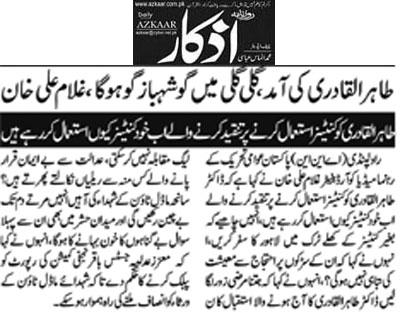 Pakistan Awami Tehreek  Print Media Coverage Daily-Azkar-Page-2