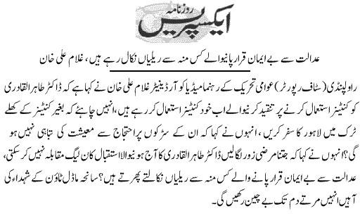 Pakistan Awami Tehreek  Print Media Coverage Daily-Express-Page-2