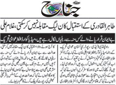 Pakistan Awami Tehreek  Print Media Coverage Daily-Jinah-Page-2