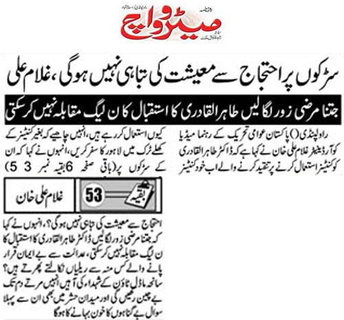 Pakistan Awami Tehreek  Print Media Coverage Daily-Metrowatch-Back-Page