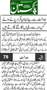 Mustafavi Student Movement Print Media Coverage Daily-Pakistan-(Niazi)-Page