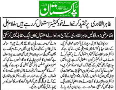 Pakistan Awami Tehreek  Print Media Coverage Daily-Pakistan-(Shami)-Page