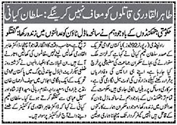 Minhaj-ul-Quran  Print Media CoverageDAILY 92 NEWS